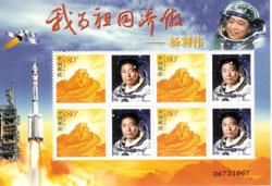 Les Chinois de l'Espace ou Taïkonautes 1