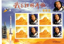 Les Chinois de l'Espace ou Taïkonautes 2