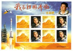 Les chinois de l'Espace ou Taïkonautes 3
